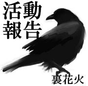 裏花火活動報告書