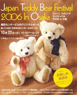 TEDDY2006OSAKA