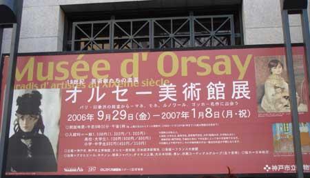 オルセー美術館展2006−2007