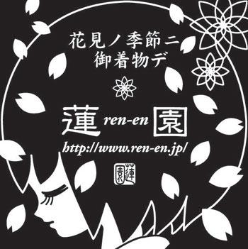 ホームタウンドルパ京都5蓮園