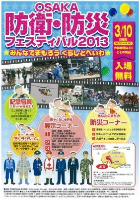 防衛・防災フェス2013