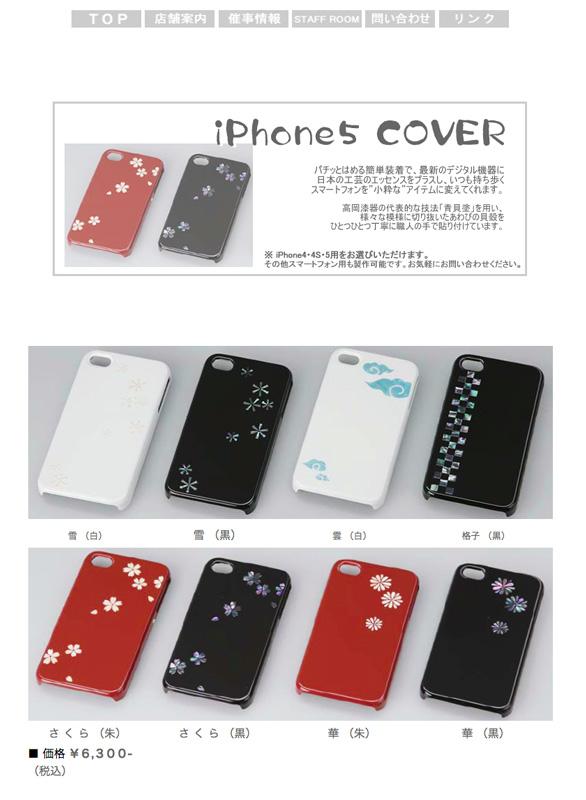漆器のiPhoneケース