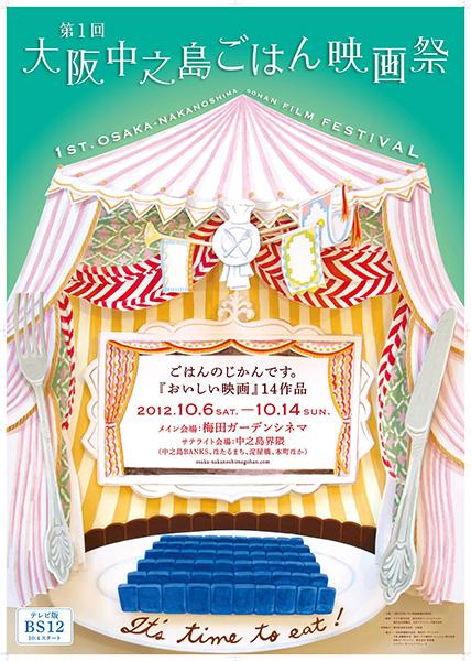 大阪中之島ごはん映画祭