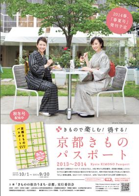 京都きものパスポート2013-2014