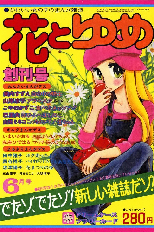 花とゆめ創刊号