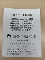 四条法律事務所 内村和朝 二葉タクシー ヤサカタクシー