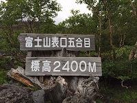 四条法律事務所 富士山 5合目