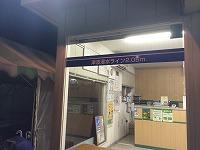 四条法律事務所 若宮隆幸 仙台空港