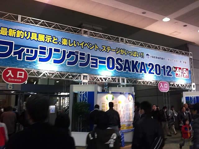 フィッシングショー2012