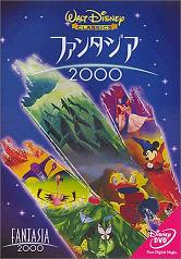 FANTASIA2000