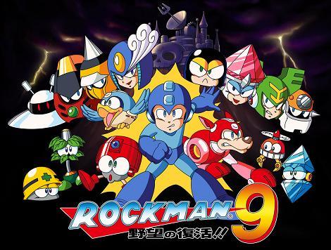 ロックマン9