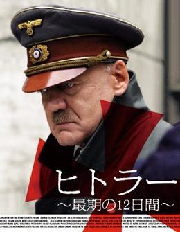 ヒトラー~最期の12日間~