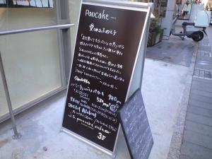 J,S,PancakeCafe