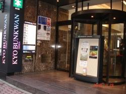 教文館EV側入口