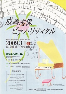 shiho concert