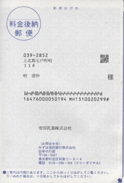 090218株価電子化通知書1