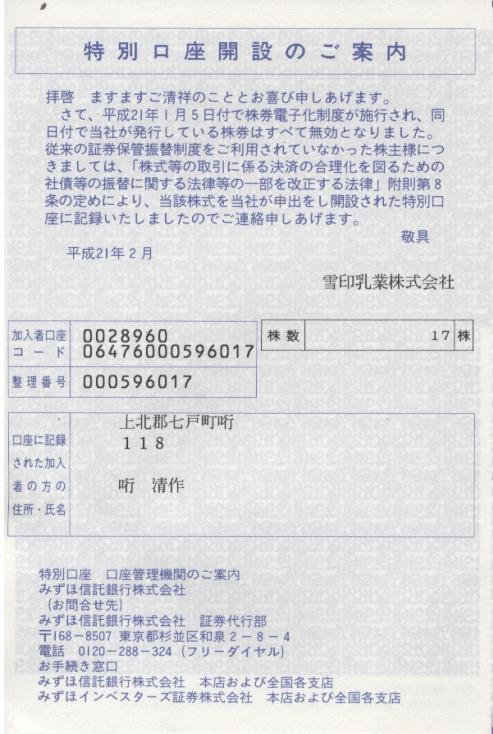090218株券電子化通知書2