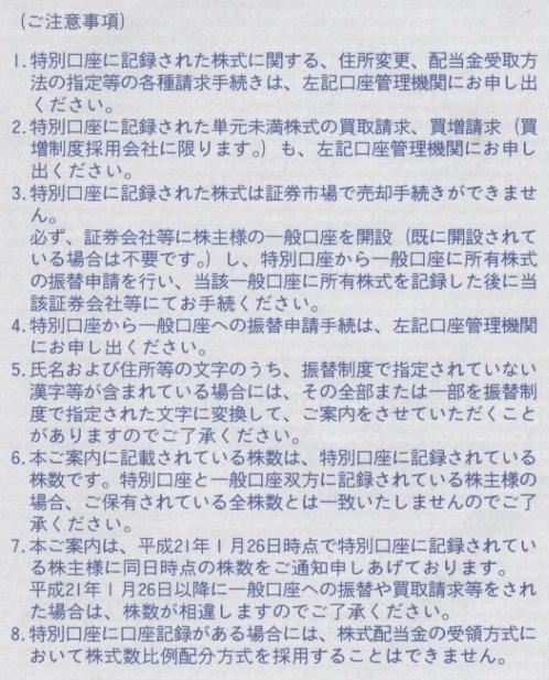 090218株券電子化通知書3