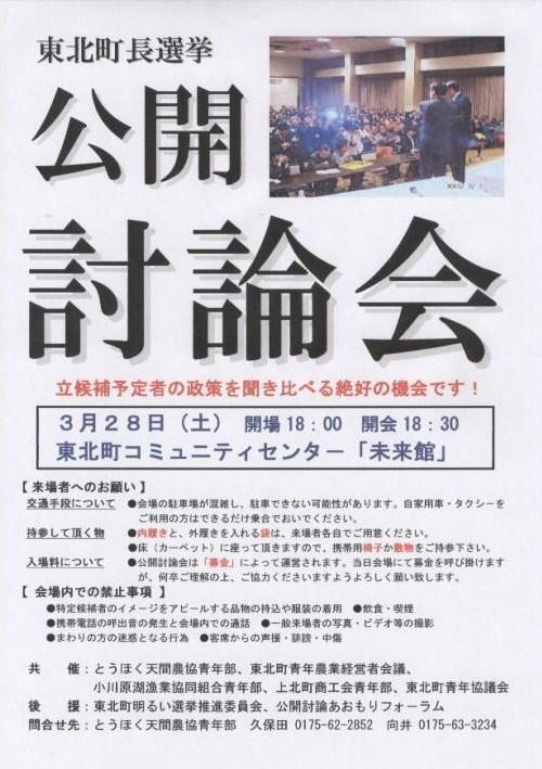 090322東北町長選挙公開討論会