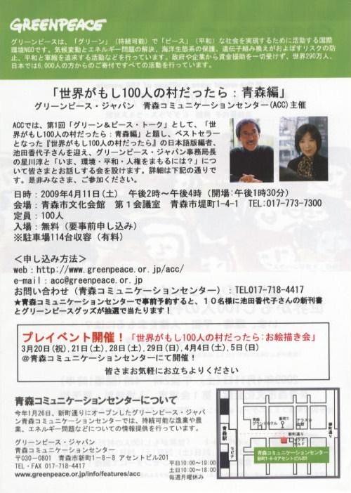090331100人の村(裏)