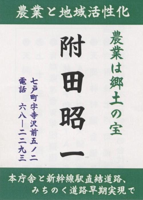 090401附田昭一氏表面