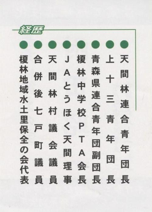 090401附田昭一氏裏面