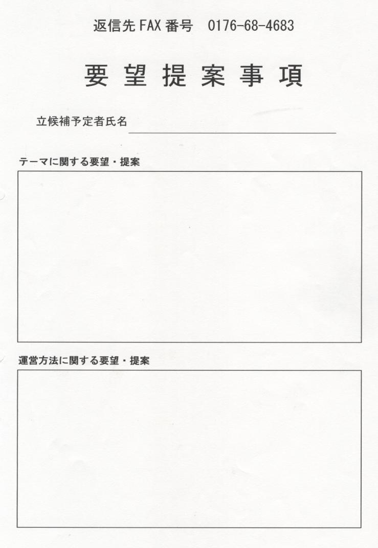 090717送付文書3/4