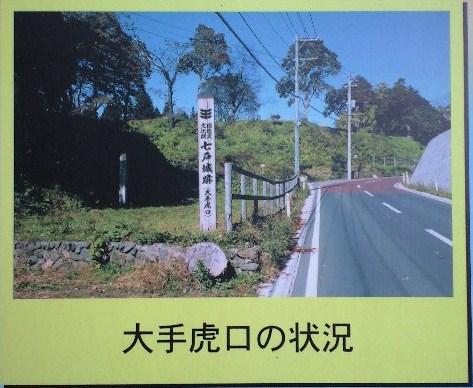 史跡七戸城跡ガイド地図8