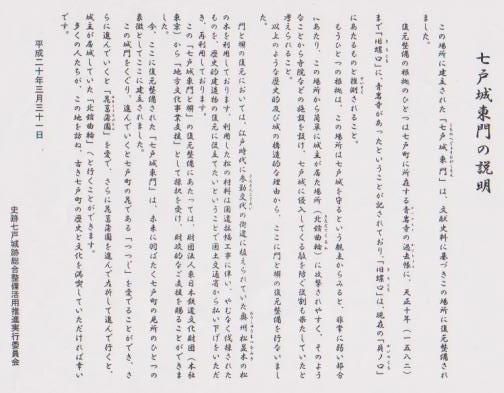 七戸城東門の説明
