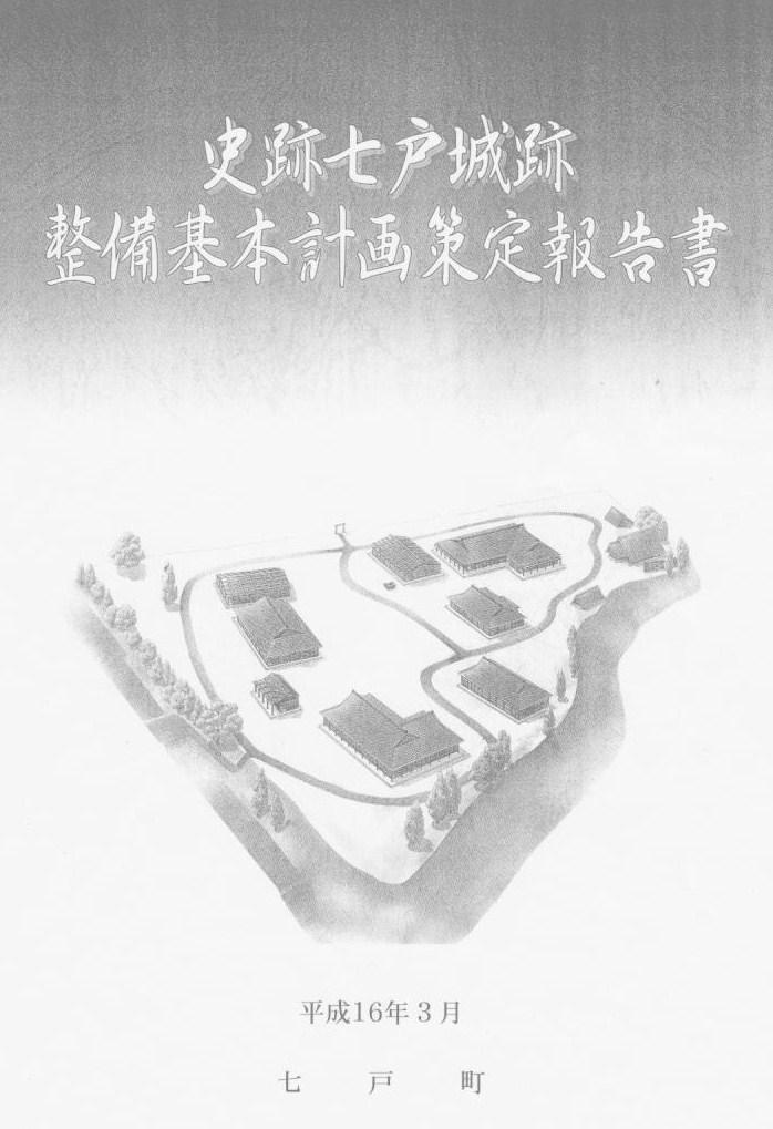 史跡七戸城跡整備基本計画策定報告書1