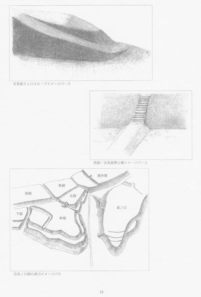 史跡七戸城跡整備基本計画策定報告書4