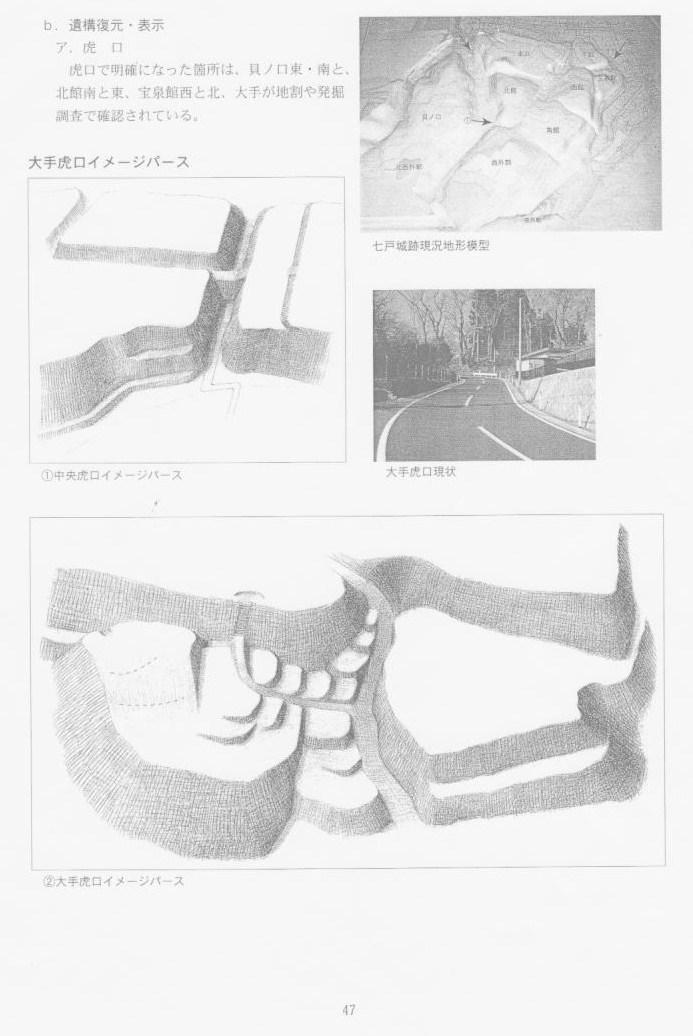 史跡七戸城跡整備基本計画策定報告書3