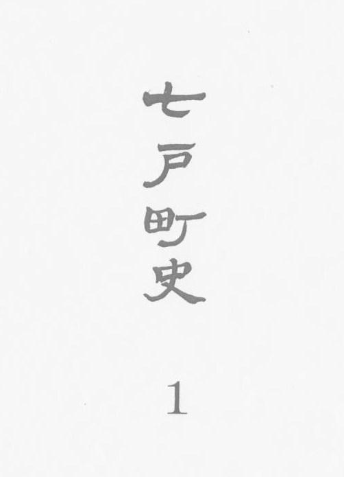 七戸町史表紙