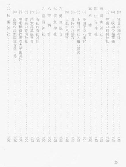 七戸町史P.20