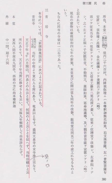 七戸町史P.380