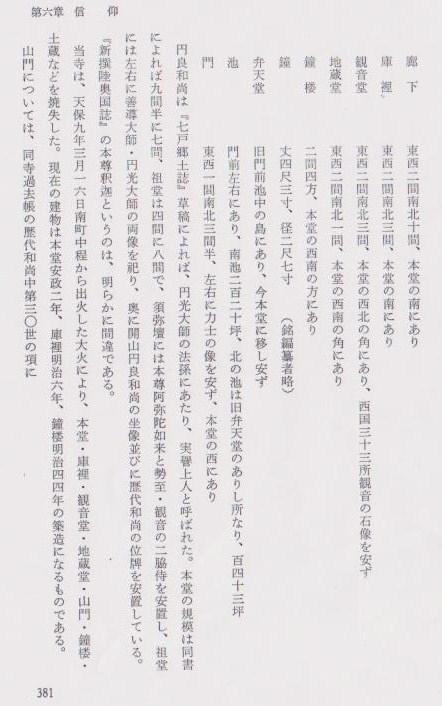 七戸町史P.381