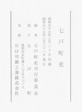 七戸町史発行日