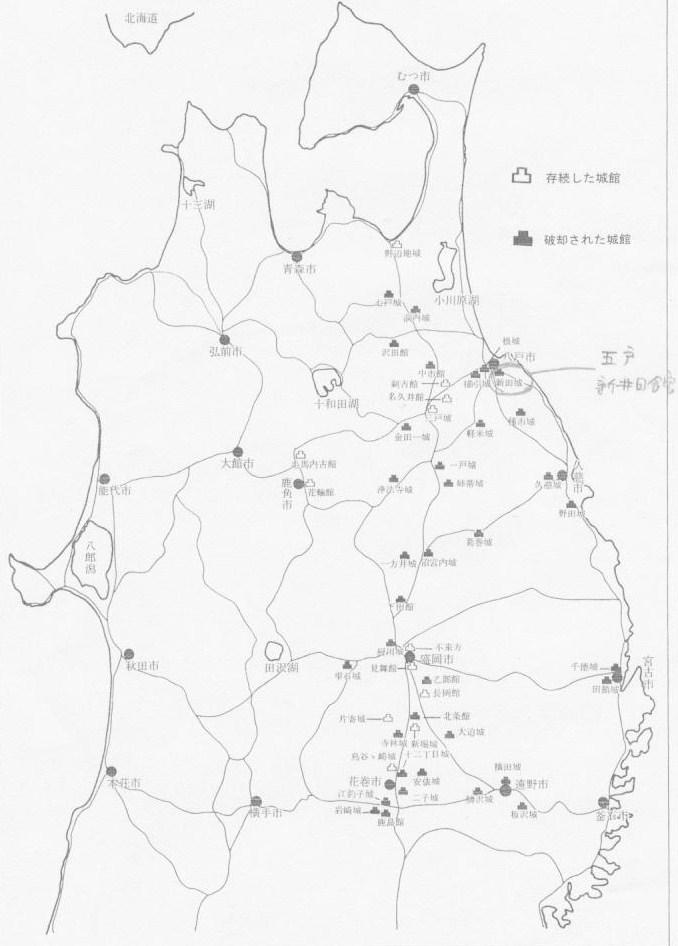 豊臣秀吉の城破却令によって整理された南部領内の諸城