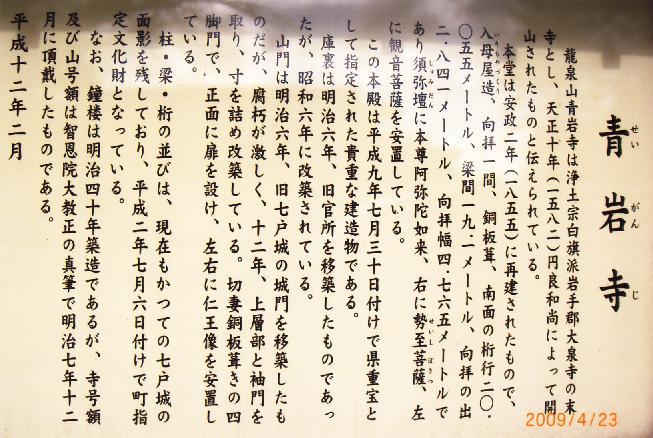 青岩寺の説明