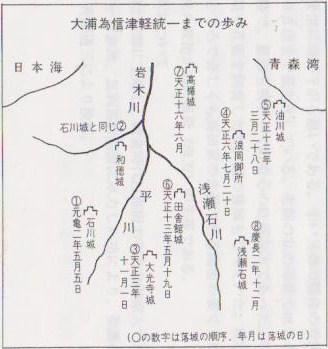 大浦為信津軽統一までの歩み