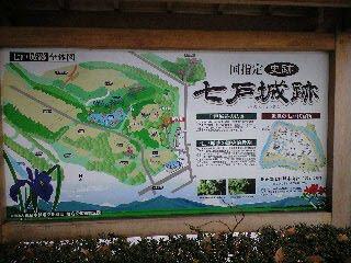 100125七戸城跡看板