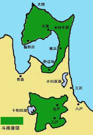 斗南藩領地