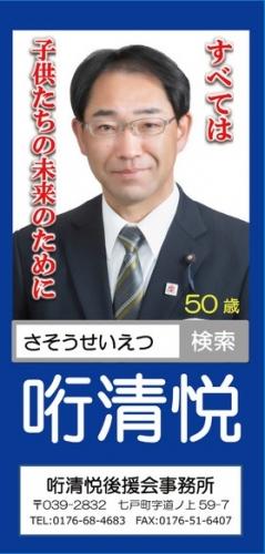 哘清悦パンフP1