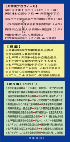 哘清悦パンフP6