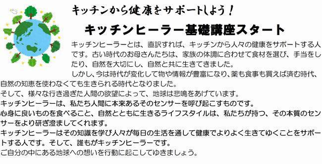 KH講座申込3.jpg