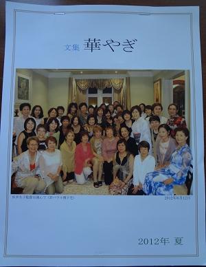 華やぎ2012-7
