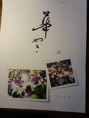 hanayagi hiroko