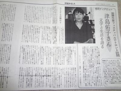 Tsushima Yuko