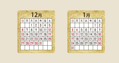 2015-2016 年末年始営業カレンダー