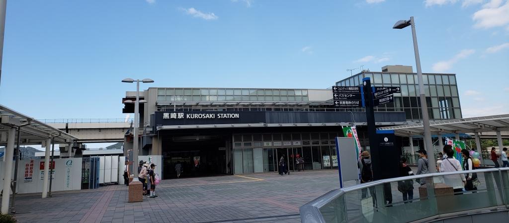 黒崎[駅]